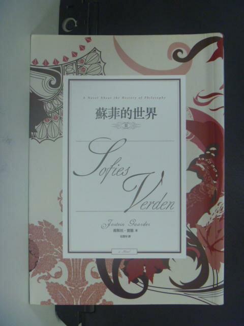 【書寶二手書T7/翻譯小說_KNS】蘇菲的世界II_喬斯坦賈德