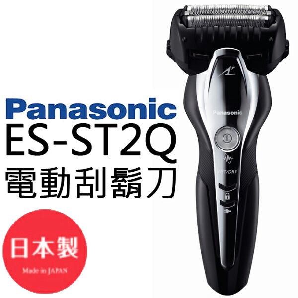刮鬍刀✦Panasonic國際牌ES-ST2Q日本製黑色公司貨0利率免運▶全館商品下單前建議詢問貨源,若遇缺貨無法等待請勿下單