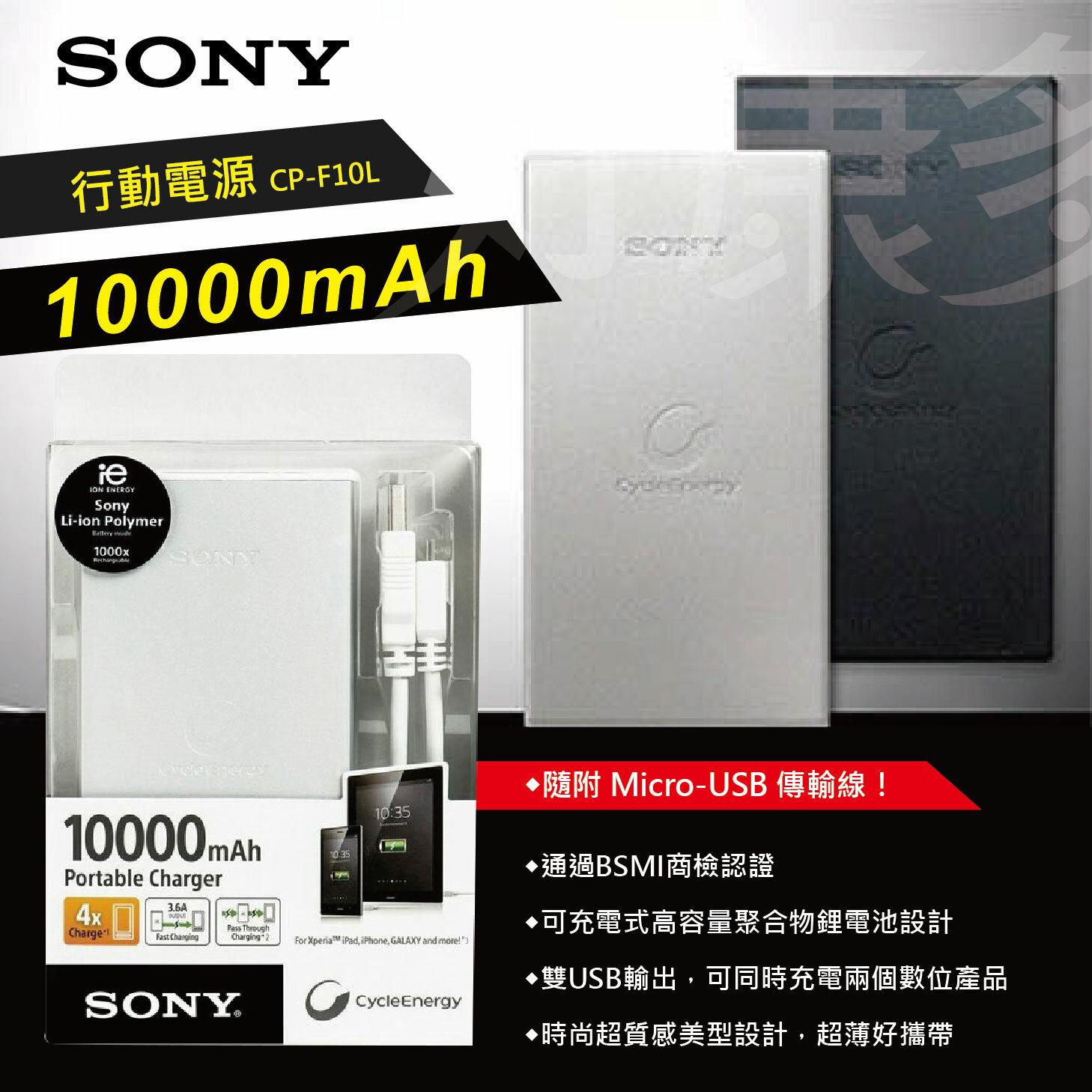 【福利新品】SONY 行動電源 (CP-F10L) 10000mAh 5V 3.6A 原廠正品