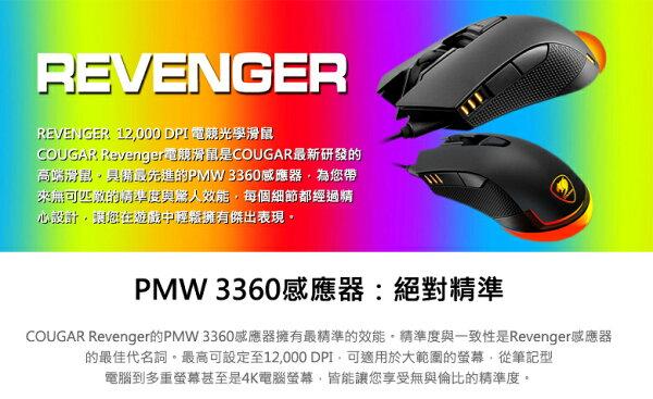 COUGAR美洲獅REVENGERRGB電競光學滑鼠12,000DPI電競滑鼠電競鼠遊戲滑鼠遊戲鼠電腦滑鼠【迪特軍】