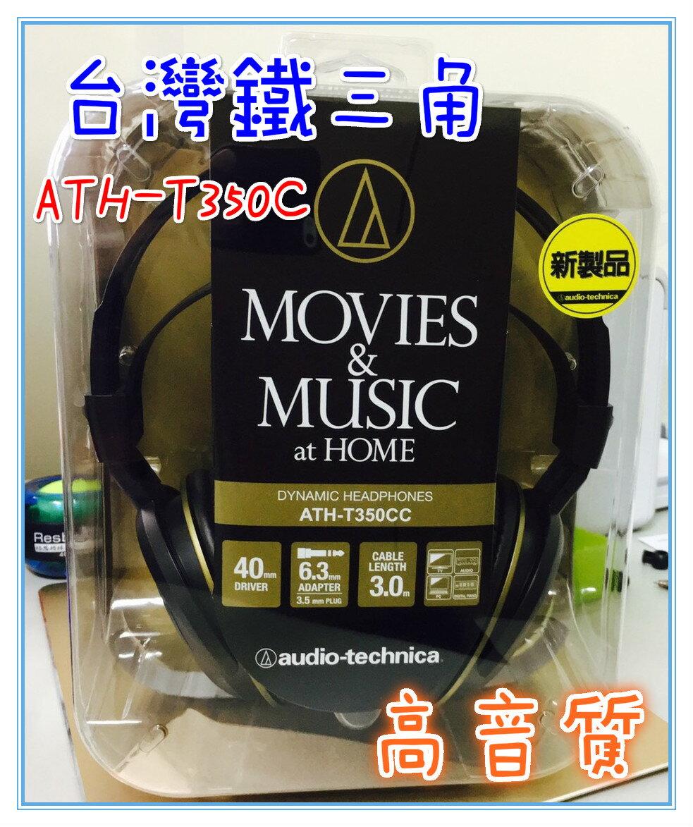 ❤含發票❤團購價❤代購❤台灣鐵三角ATH-T350CC密閉式動圈型耳機❤Audio-technica❤耳機/電腦周邊/電影/音樂❤