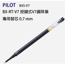 百樂 PILOT 按鍵式鋼珠筆筆芯 BXS-V7RT