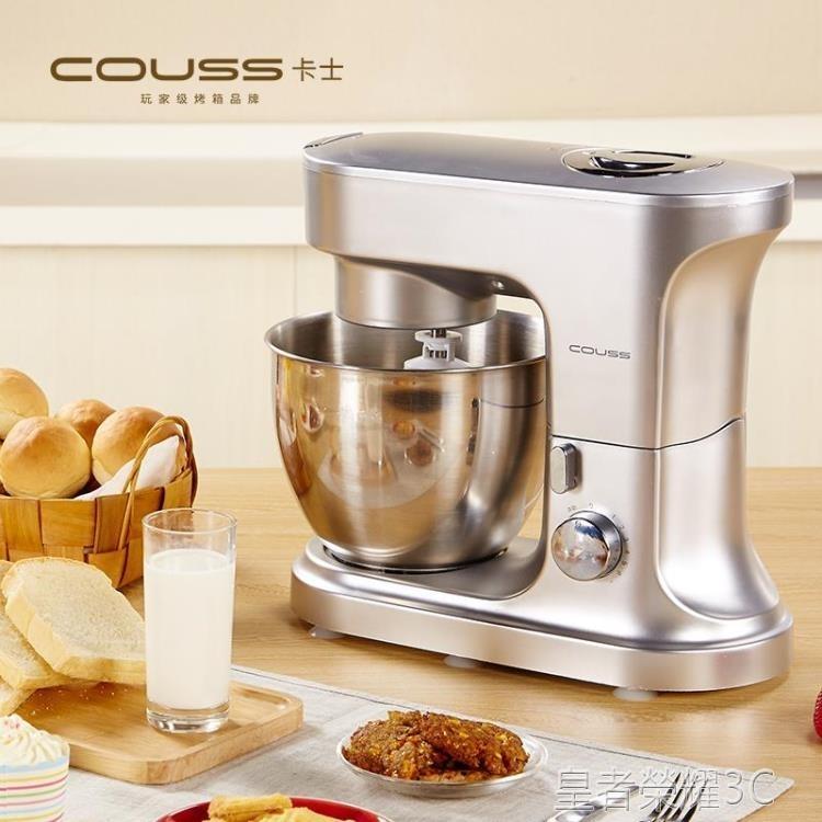 和面機 廚師機家用小型全自動大功率多功能和面機揉面攪拌機 摩登生活