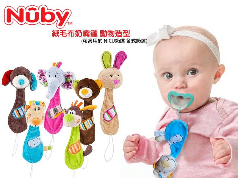 【彤彤小舖】美國 NUBY 絨毛布奶嘴鏈 動物造型奶嘴鏈 寶寶貼心玩伴 可適用於 NICU奶嘴 拉環型 打洞型奶嘴