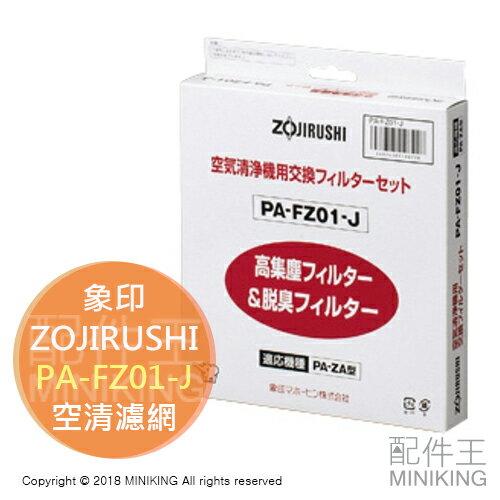 【配件王】日本代購 ZOJIRUSHI 象印 PA-FZ01-J 空氣清淨機 濾網 耗材 適用PA-ZA06