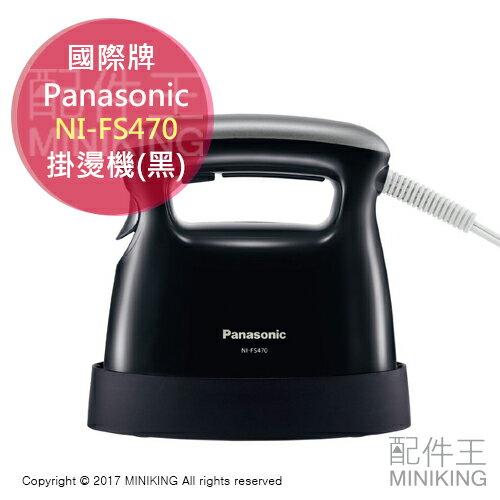 【配件王】 日本代購 Panasonic 國際牌 NI-FS470 蒸氣掛燙機 手持 熨斗 黑色 勝NI-FS360 FS320