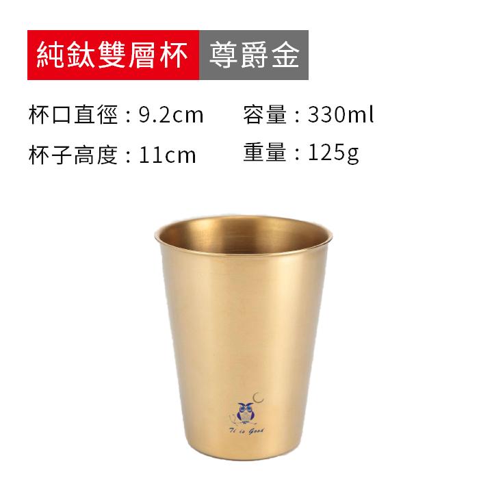 【鈦‧好物】雙層純鈦杯330ML 水杯 咖啡杯 茶杯