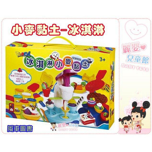 麗嬰兒童玩具館~風車圖書-FOOD超人小麥黏土派對系列-冰淇淋 / 蛋糕派對 / 生日蛋糕 0