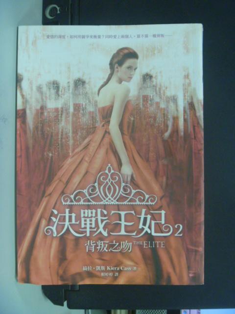 【書寶二手書T2/翻譯小說_KOC】決戰王妃2-背叛之吻_綺拉‧凱斯