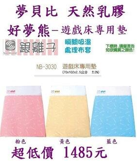 *美馨兒*好夢熊乳膠枕-遊戲床專用墊/乳膠床墊/嬰兒床墊 (藍色)(粉色)(黃色) 1485元~