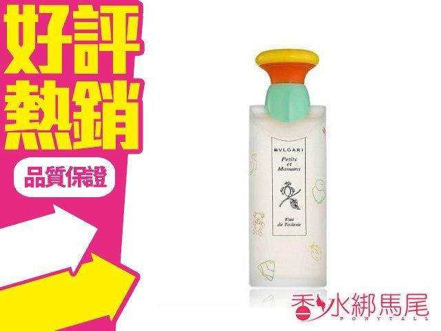 Bvlgari 寶格麗 甜蜜寶貝 中性淡香水 100ML TESTER 素面紙盒 無蓋◐香水綁馬尾◐