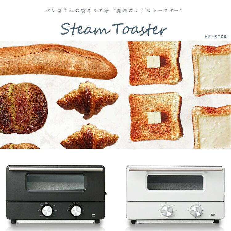 [日本樂天TOP直送品]日本HIRO / IO-ST001 / 蒸氣烤箱 / 麵包烤箱 / 時尚烤箱 / IO-ST001。2色 0