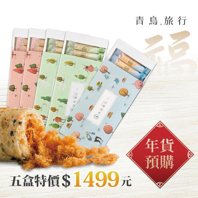 典雅肉鬆蛋捲禮盒X5盒口味任選