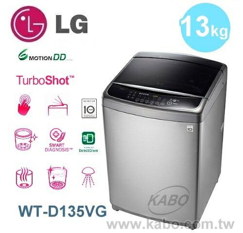 【佳麗寶】-LG 13KG 直立式變頻洗衣機 【WT-D135VG】