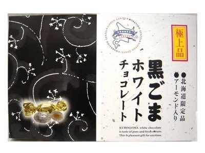 日本極上品* 黑芝麻杏仁巧克力 250G