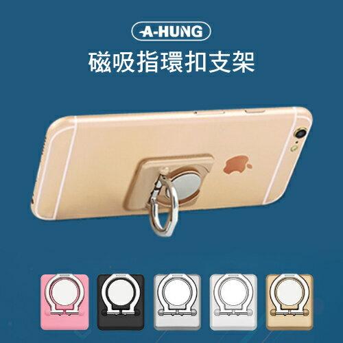 【A-HUNG】磁吸式引磁片 手機指環扣支架 指環支架 指環架 手機支架 手機架 懶人支架 防滑支架