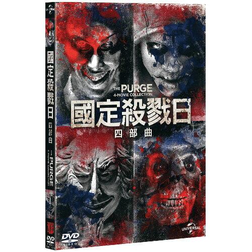 國定殺戮日 四部曲DVD合輯 THE PURGE 4-MOVIE COLLECTION