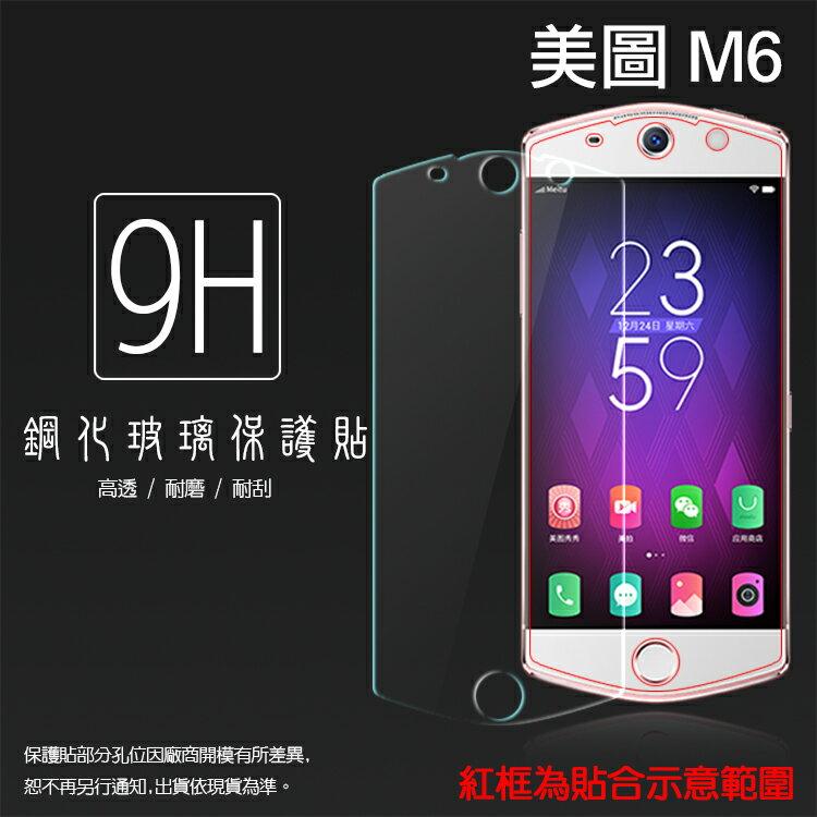 超高規格強化技術 Meitu 美圖 M6 MP1503 鋼化玻璃保護貼  強化保護貼  9