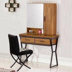 化妝桌椅/化妝台/化妝櫃/梳妝台/化妝椅【Yostyle】洛基工業風3尺化妝桌椅組