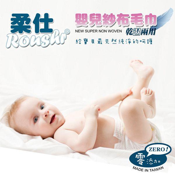 Roaze柔仕 - 抽取式乾濕兩用嬰兒紗布毛巾 160抽 / 30盒 1