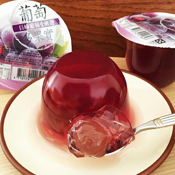 盛香珍 l 葡萄多果實果凍180gX24杯入(箱)★內有整粒巨峰葡萄果肉