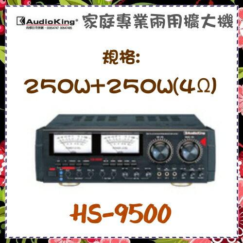 <br/><br/>  【AudioKing 台灣憾聲】家庭專業兩用擴大機 黑色 《HS-9500》全新原廠保固<br/><br/>