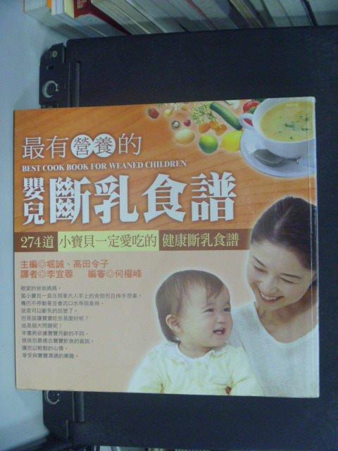 【書寶二手書T9/保健_GMT】最有營養的嬰兒斷乳食譜_堀城、高田令子