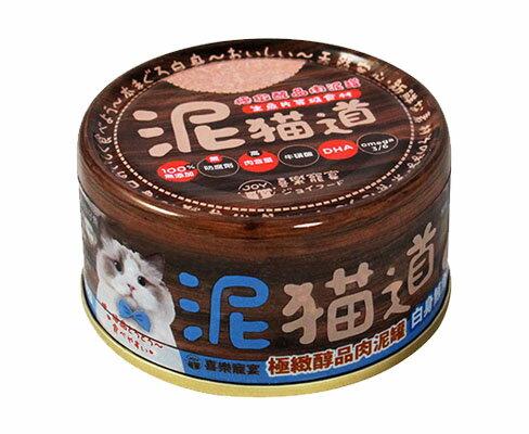 喜樂寵宴-泥貓道之極緻醇品肉泥罐-白身鮪魚+雞肉+吻仔魚-85g