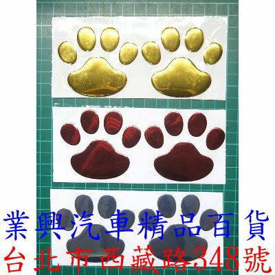 3D立體汽車貼紙 腳ㄚ 車標裝飾貼 個性貼紙 (W53-18)【業興汽車】