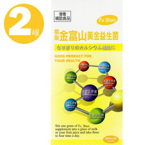 【奇買親子購物網】金富山 黃金益生菌(粉狀食品)300g/2罐