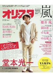 Oricon style 2月22日/2016 封面人物:陽光直人