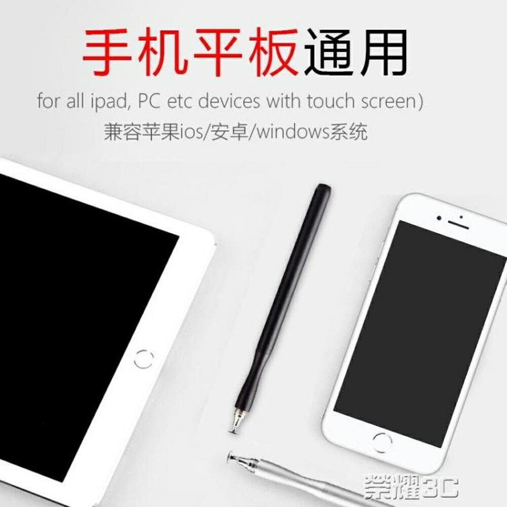 免運 觸控筆 iPad平板觸控電容筆細頭手機點觸摸屏指繪手寫筆安卓蘋果通用電子 【全館88折】