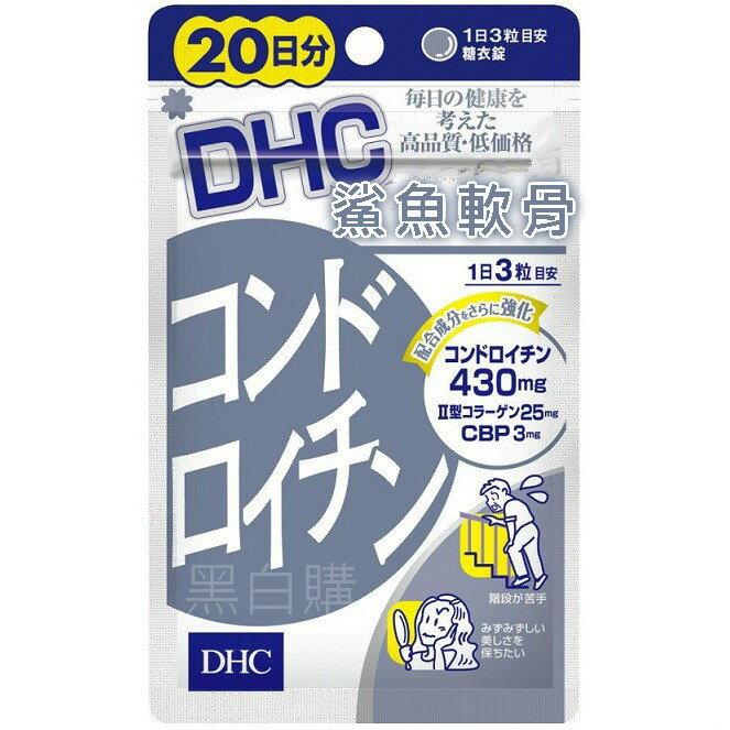 日本DHC鯊魚軟骨素20日【黑白購】非變性第二型膠原蛋白+葡萄糖胺+MSM有機硫維骨力UC-II關於三得利銀髮族