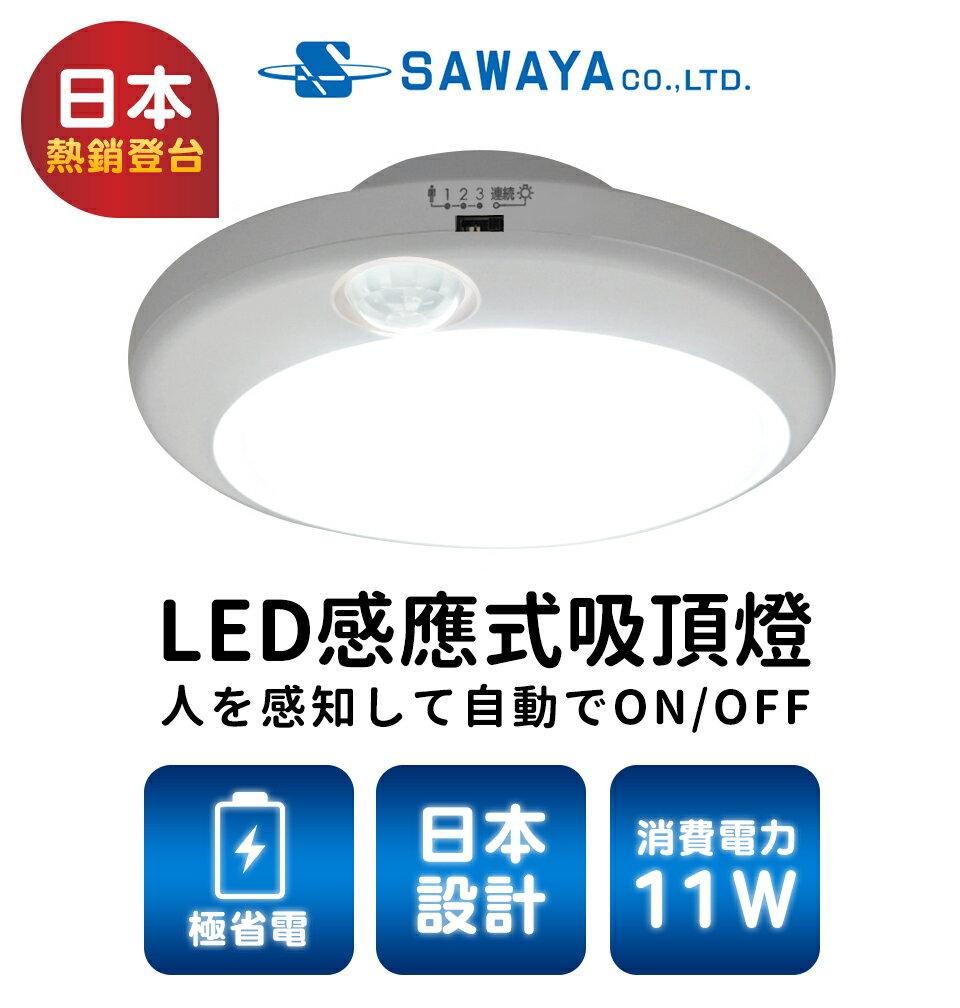 日本SAWAYA LED感應式吸頂燈 11W白光