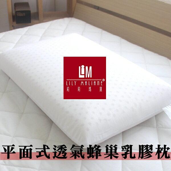 (免運)平面式蜂巢乳膠枕/枕頭【Lily Malane 莉莉瑪蓮】舒緩頸椎壓力睡眠 防螨抗菌抗過敏 麵包型乳膠枕~華隆寢具