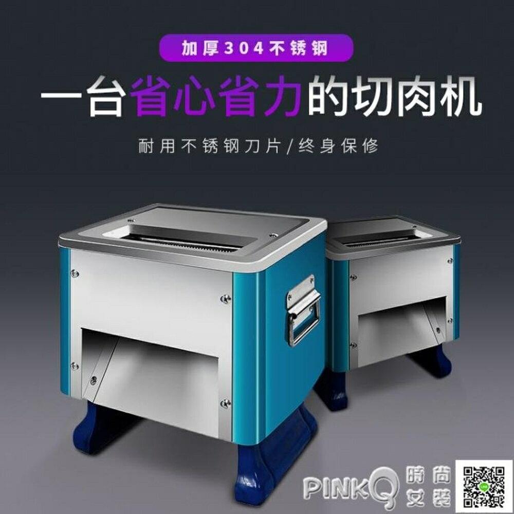 多功能不銹鋼切肉機家用切片機商用台式全自動小型電動切菜切絲機CY 【PINKQ】
