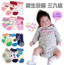 (現貨)一組三雙 四季皆宜新生兒襪 保暖襪子 兒童襪 嬰兒襪 船型襪 -miffybaby