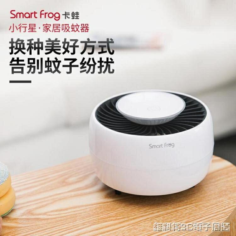 驅蚊器 卡蛙滅蚊燈家用無輻射靜音吸入式捉蚊子神器誘捕器臥室內驅蚊器