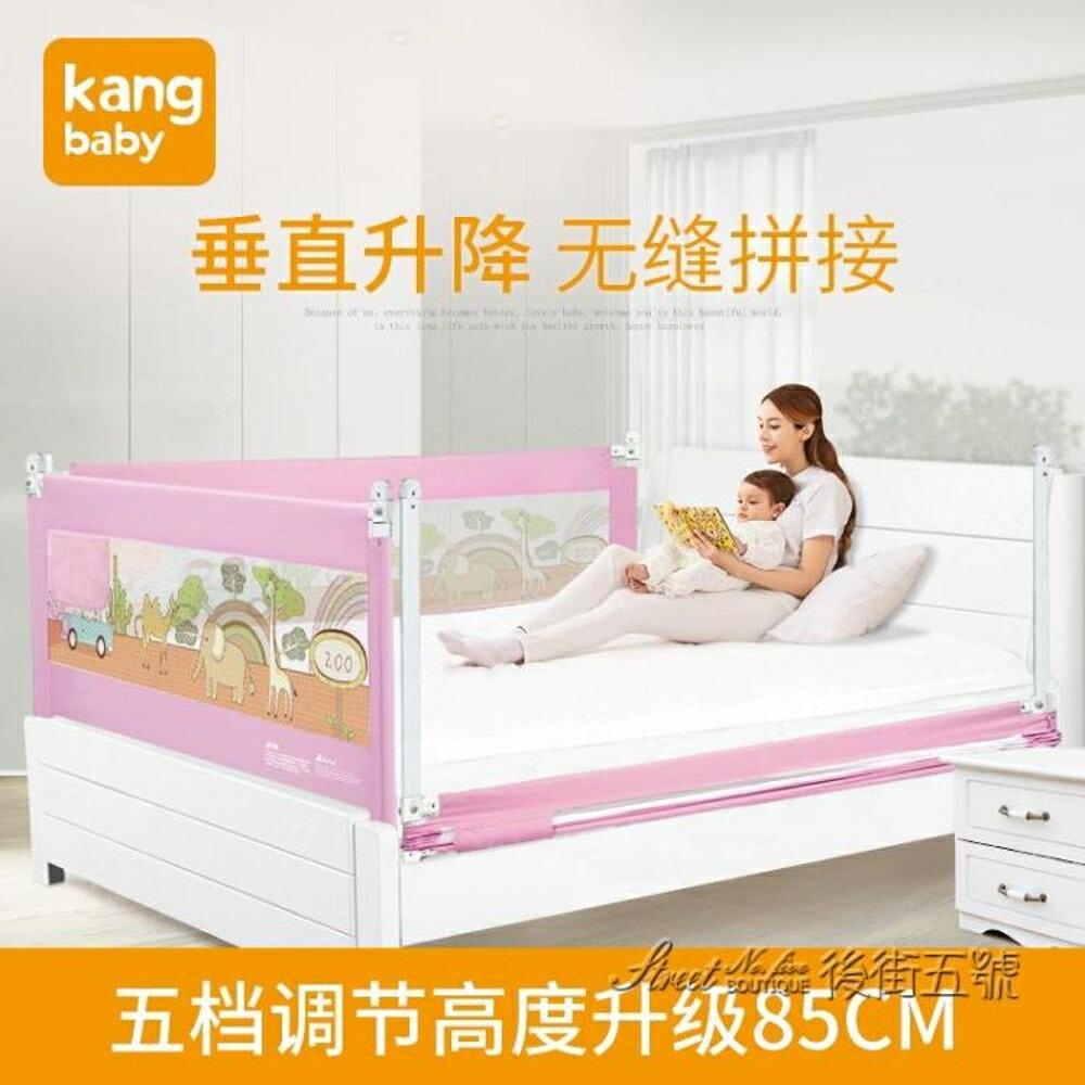 垂直升降嬰兒兒童床護欄寶寶床邊圍欄防摔2米1.8大床欄桿擋板通用 CY 後街五號