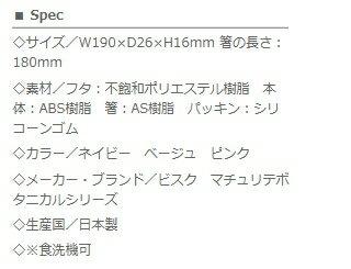 日本便當盒  /  浪漫花漾印花筷子(含收納盒)  /  bis-0503  /  日本必買 日本樂天直送(1000) /  件件含運 9