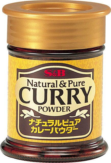 【S&B】SB天然純咖喱粉-瓶裝 Natural  and Pure Curry Powder 30g 3.18-4 / 7店休 暫停出貨 1