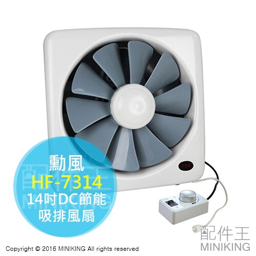 【配件王】免運 贈USB暖手寶 勳風 HF-7314 12吋 變頻DC節能 排吸風扇 兩用換氣扇 抽風 排風 省電 靜音