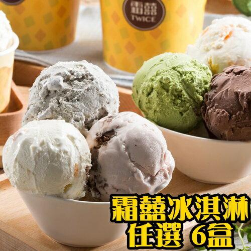 鹹蛋超仁★霜囍冰淇淋6入