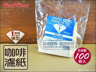 快樂屋♪ 寶馬牌 日本製【錐型 咖啡濾紙 1cup 1-2人】100枚入 JA-P-006-V01 適錐型陶瓷濾杯.V60系列濾杯