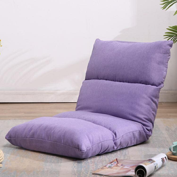 懶人沙發 懶人沙發榻榻米躺椅地板陽臺飄窗休閒無腿小沙發床上靠背椅子