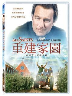 重建家園DVD