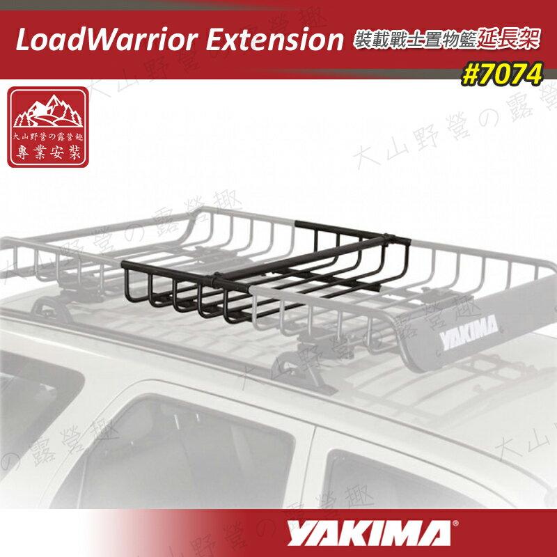 【露營趣】安坑特價 YAKIMA 7074 LoadWarrior Extension 裝載戰士置物籃延長架 行李盤 行李籃 行李箱 行李架 攜車架 貨架