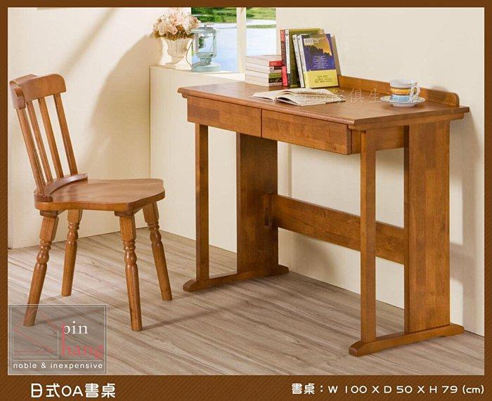 【尚品家具】662-19 富山 橡木日式OA書房椅~另有同系列書桌/辦公椅/電腦椅/教室課椅/事務椅/居家餐椅