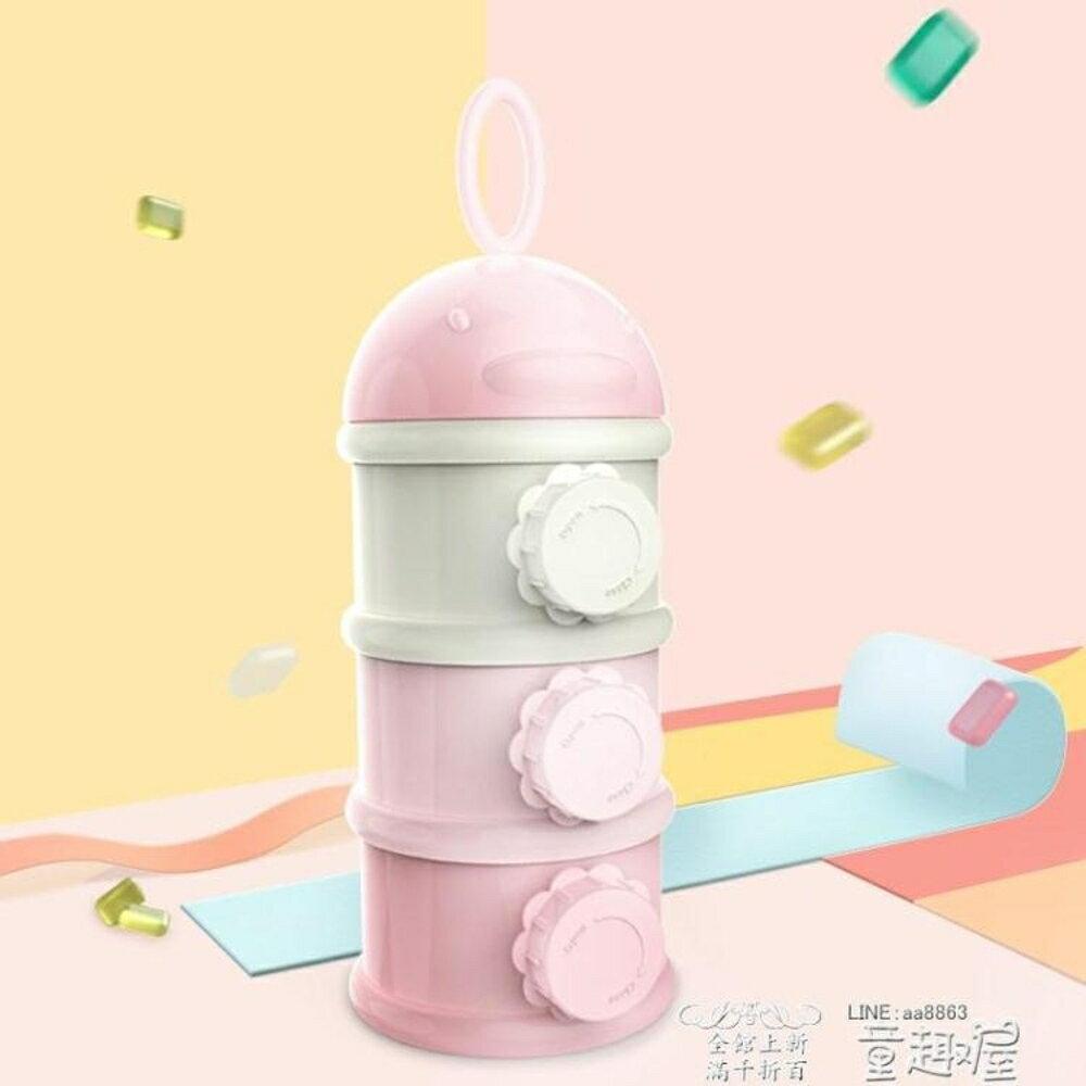 奶粉盒 小哈倫寶寶奶粉盒外出裝奶粉便攜盒迷你分裝盒儲存盒嬰兒奶粉格 童趣屋618購物節 0