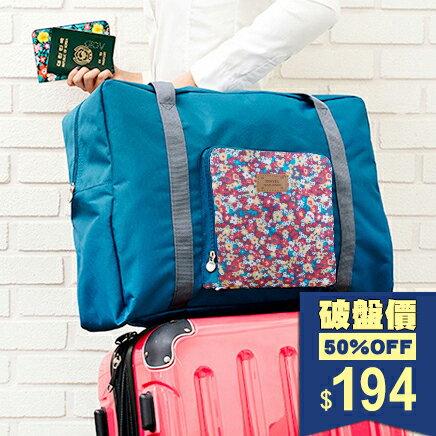 【全店5折】可折疊式小清新花卉大容量手提旅行收納袋 旅行收納袋-包飾衣院 K1043 現貨+預購